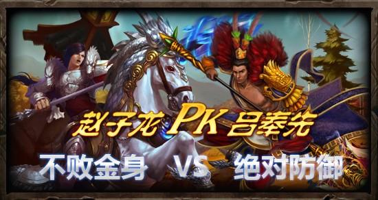 赵云vs吕布 梦三国英雄大pk第二期图片
