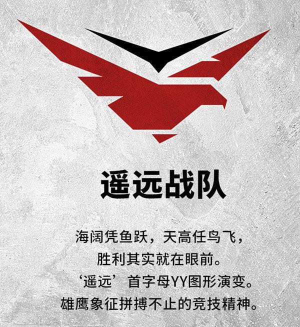 遥远战队logo展示及设计理念
