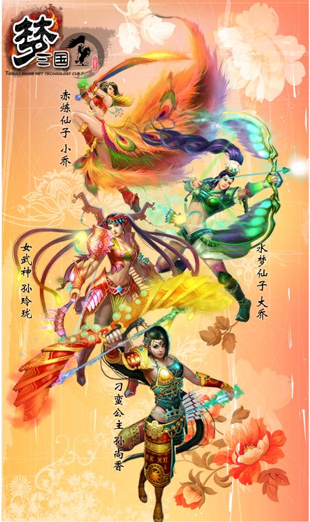 梦三国ol官网首页_帮聚杭城《梦三国OL》2011达人玩家答谢会