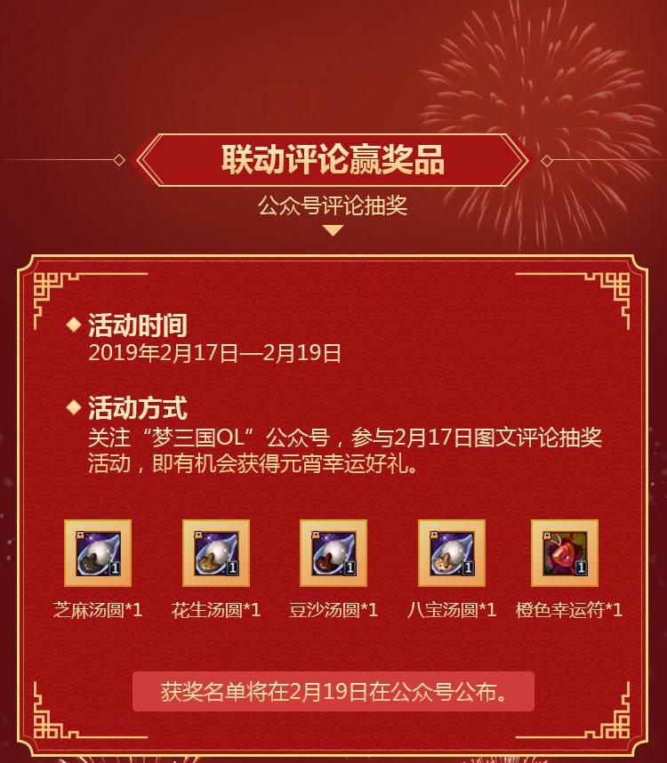 梦三国电魂统军令_::梦三国官方网站-大陆首款角色扮演与Dota竞技对战相结合的3D ...